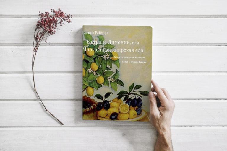 Книга о Северном Кипре: В стране Лимонии, или Многоликая кипрская еда